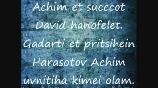 David's Tent with Lyrics אוהל של דוד Messianic