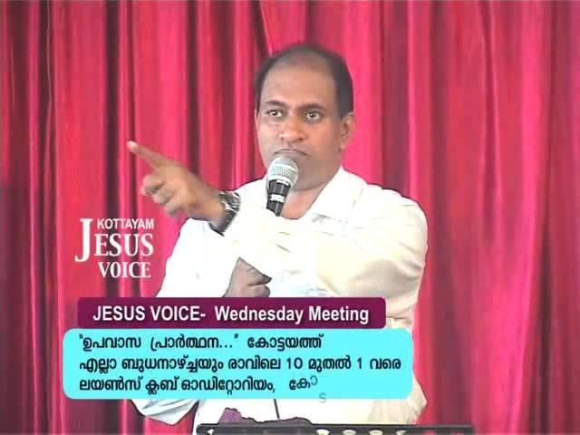 Bro. Ani George - Jesus Voice - 20-7-2013