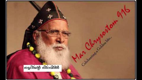 Philiphose Mar Chrysostem Tirumeni @ 100 | Felicitation Song | Renjith Christy ||Official