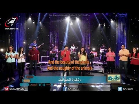 Know your God....Arabic Christian Song (Subtitles)